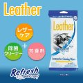 Refresh Your Car Automotive Wipes 20st Pouch Leatherシリーズ