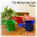 Tin Watering Can Msize【全4種】
