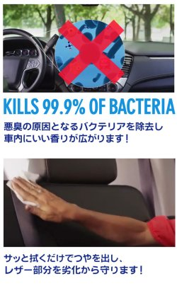 画像3: Refresh Your Car Automotive Wipes 25ct Leatherシリーズ