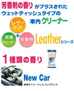 画像2: Refresh Your Car Automotive Wipes 20st Pouch Leatherシリーズ