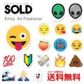 SOLD Emoji Air Freshener 【メール便OK】
