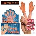 Finger Hands tanked skin フィンガーハンズ(日焼け肌タイプ)左右1ペアSet