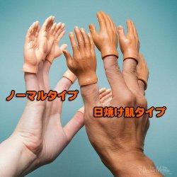 画像2: Finger Hands tanked skin フィンガーハンズ(日焼け肌タイプ)左右1ペアSet
