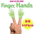 Finger Hands GLOW-IN-THE-DARK 左右1ペアSet