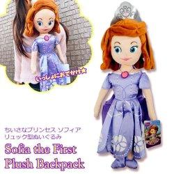 画像1: Sofia the First Plush Backpack