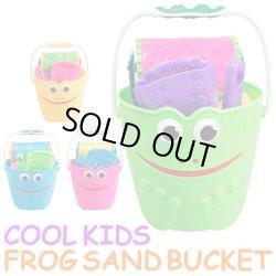 画像1: クール キッズ フロッグ サンドバケット Cool Kids Frog Sand Bucket