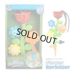 画像1: Kids Flower Sprinkler