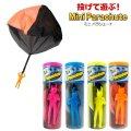 Mini Parachute【全4種】