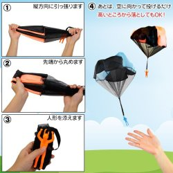 画像3: Mini Parachute【全4種】