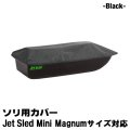 Jet Sled Mini Magnum Travel Cover (Black)