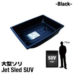 画像1: Jet Sled SUV (Black)