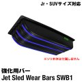 Jet Sled Wear Bar Kit For Jr and SUV #1 (Jrサイズ・SUVサイズ対応ウェアバー)