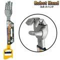 リアルな5本指のロボットハンド!Robot Hand