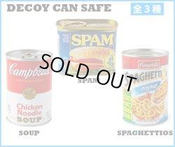 画像1: 【Decoy Can Secret Safe】シークレット カン セーフ