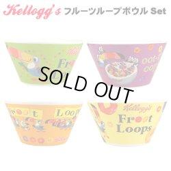 画像1: Kelloggs Froot Loops Promo Bowls【4枚セット】