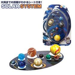 画像1: Solar System Marble Set