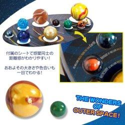 画像2: Solar System Marble Set