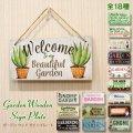 Garden Wooden Signplate【全11種】
