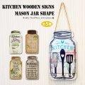 Kitchen Wooden Signs Mason Jar Shape【全5種】