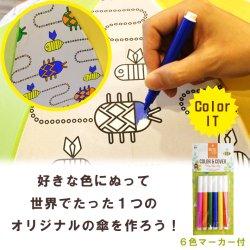 画像2: 自由に色がぬれる!キッズ用アンブレラ【Color&Cover Umbrella】