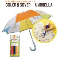 Color&Cover Umbrella