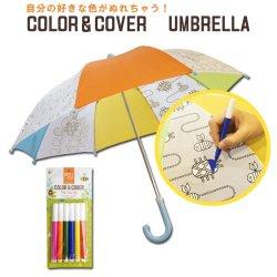 画像1: 自由に色がぬれる!キッズ用アンブレラ【Color&Cover Umbrella】